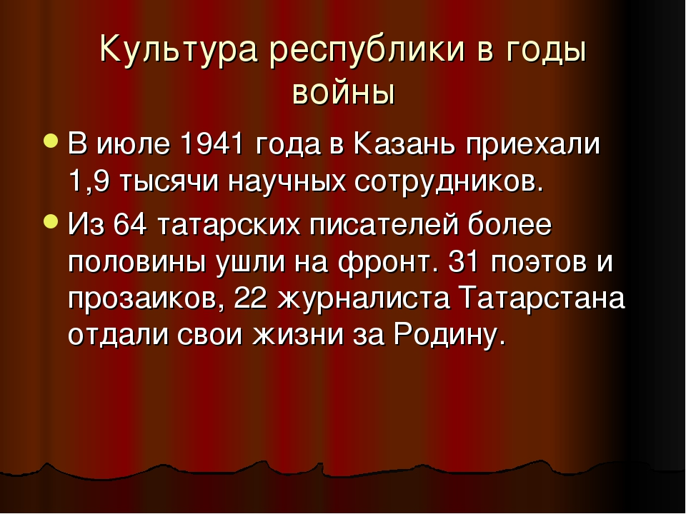 Культура республики в годы войны В июле 1941 года в Казань приехали 1,9 тысяч...