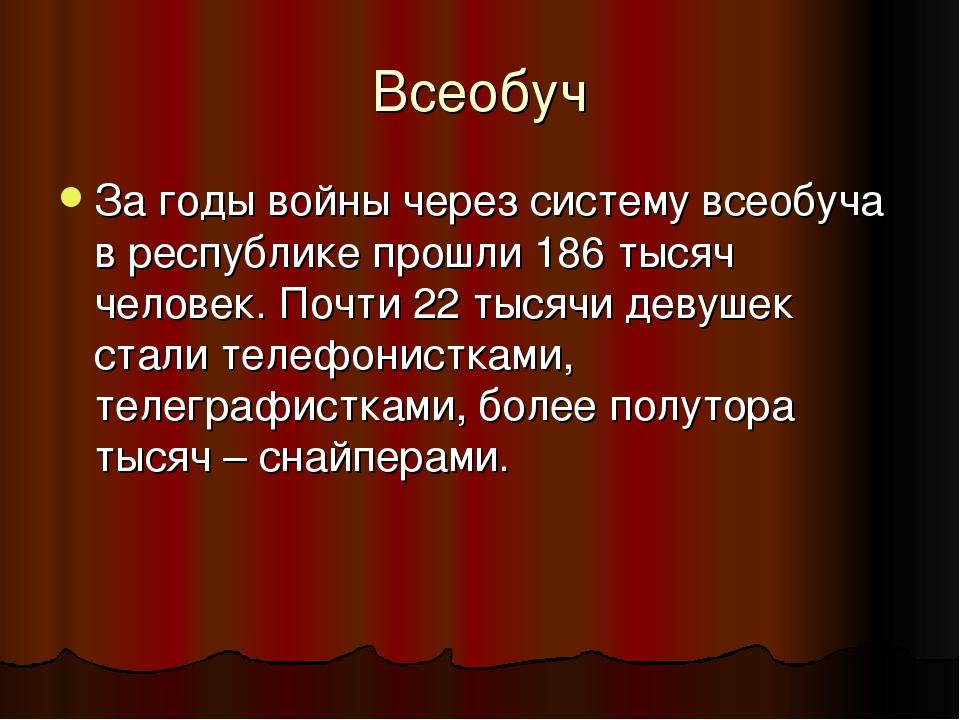 Всеобуч За годы войны через систему всеобуча в республике прошли 186 тысяч че...
