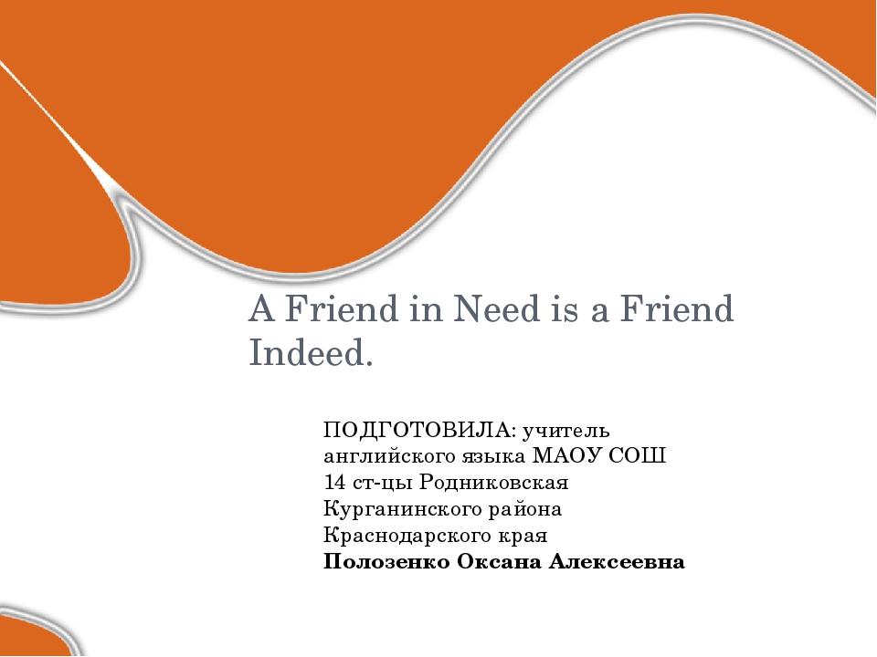 A Friend in Need is a Friend Indeed. ПОДГОТОВИЛА: учитель английского языка М...