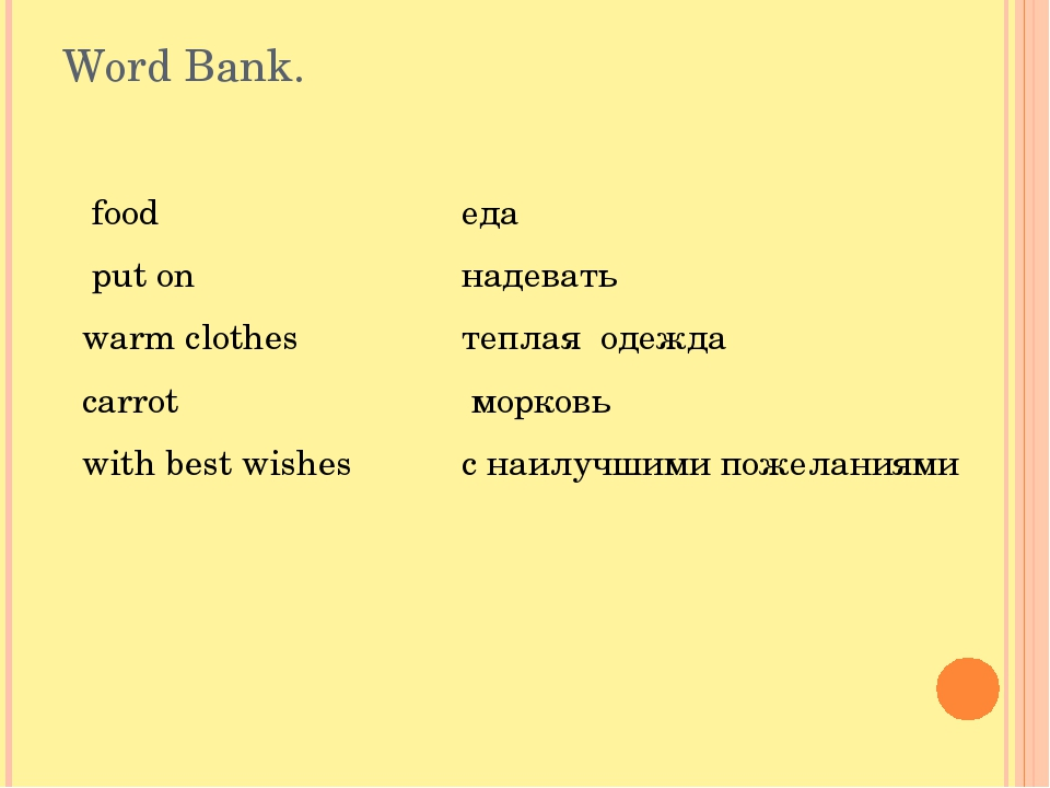 Word Bank. food put on warm clothes carrot with best wishes еда надевать тепл...
