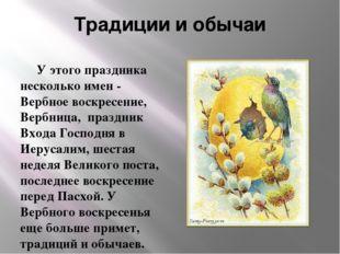 Традиции и обычаи У этого праздника несколько имен - Вербное воскресение, Вер
