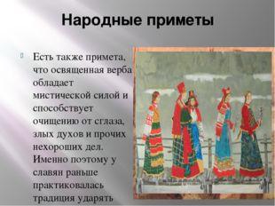 Народные приметы Есть также примета, что освященная верба обладает мистическо