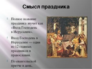 Смысл праздника Полное название праздника звучит как «Вход Господень вИеруса