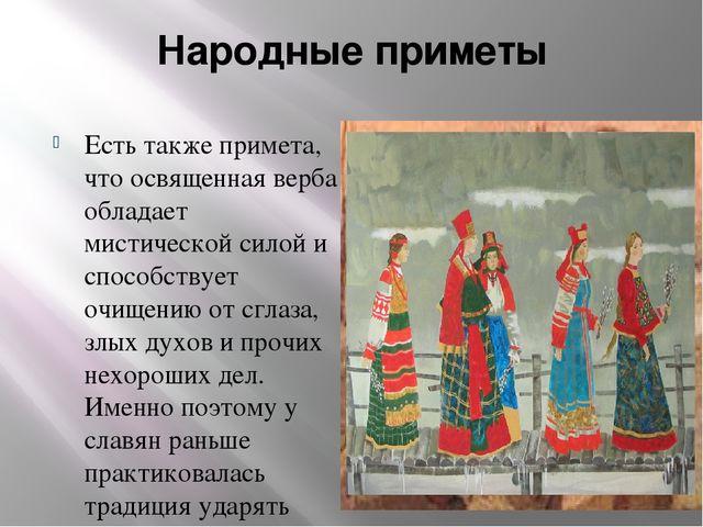 Народные приметы Есть также примета, что освященная верба обладает мистическо...