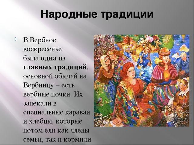 Народные традиции В Вербное воскресенье былаодна из главных традиций, основн...
