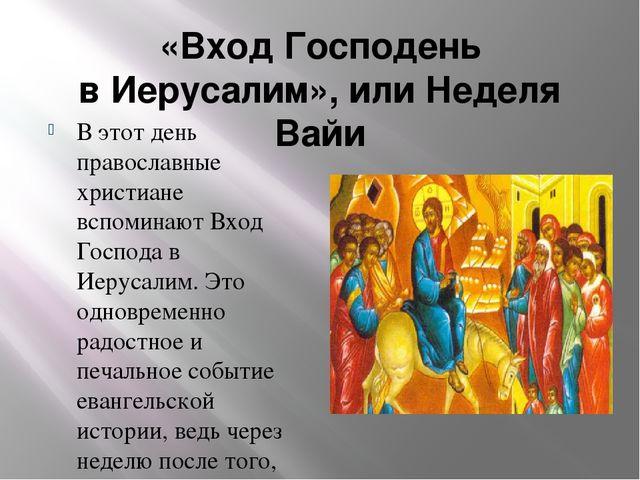 «Вход Господень вИерусалим», или Неделя Вайи В этот день православные христи...