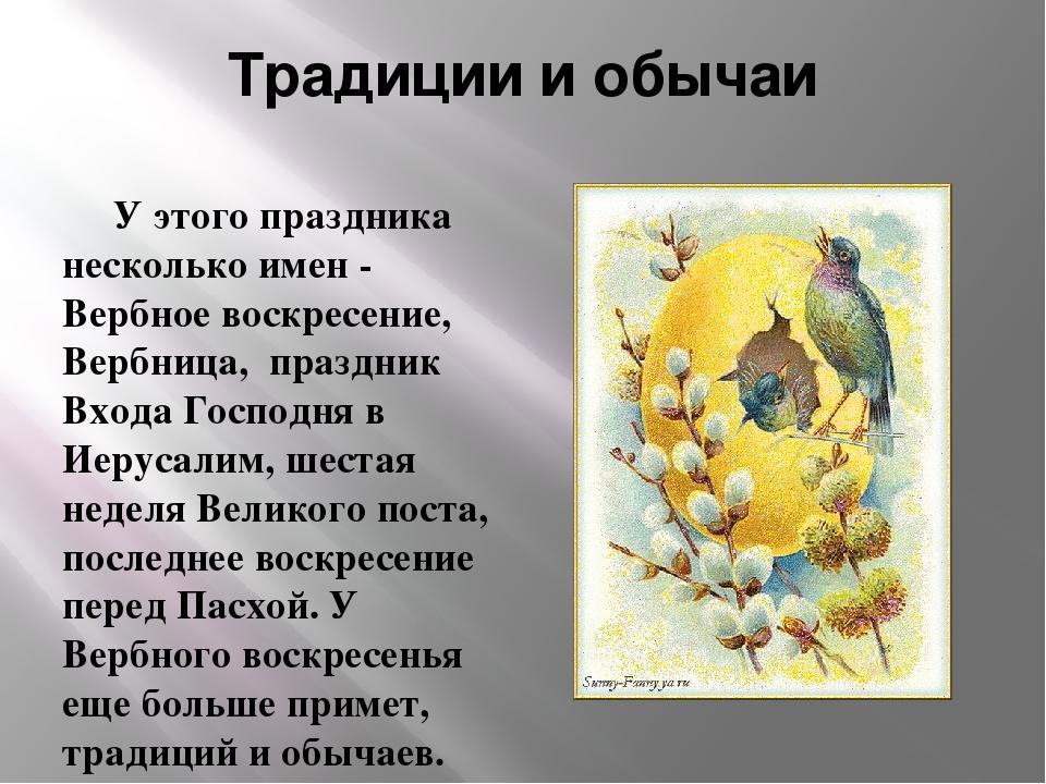 Традиции и обычаи У этого праздника несколько имен - Вербное воскресение, Вер...