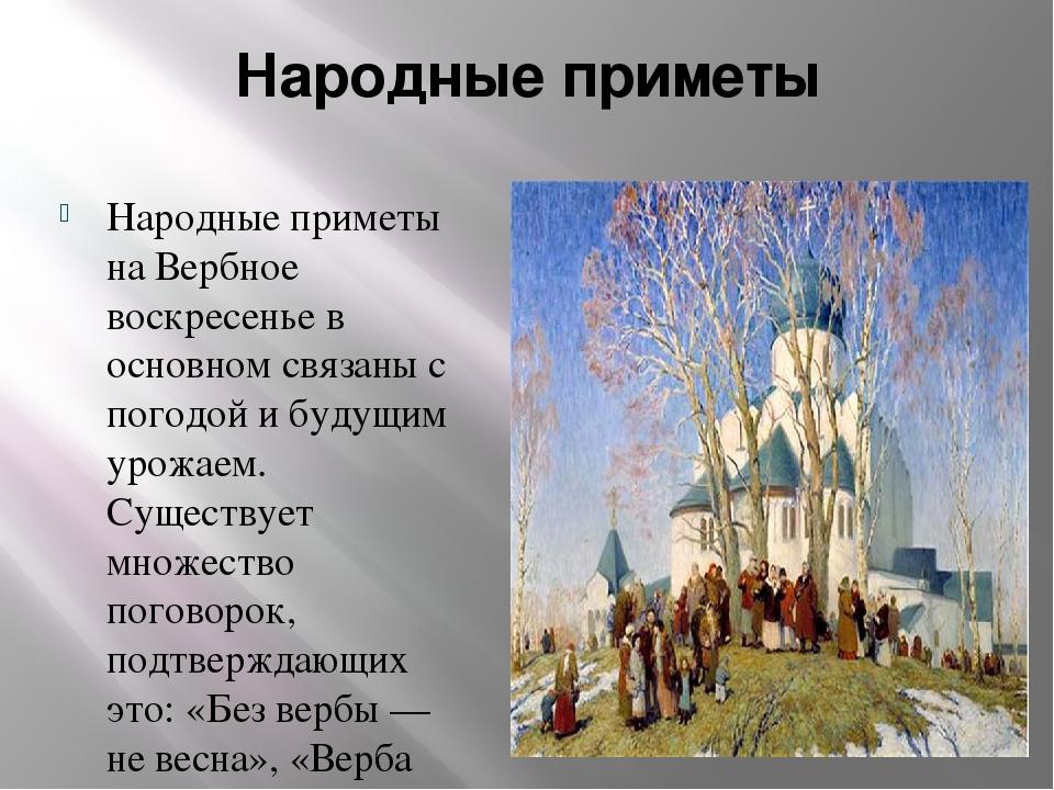 Народные приметы Народные приметы на Вербное воскресенье в основном связаны с...