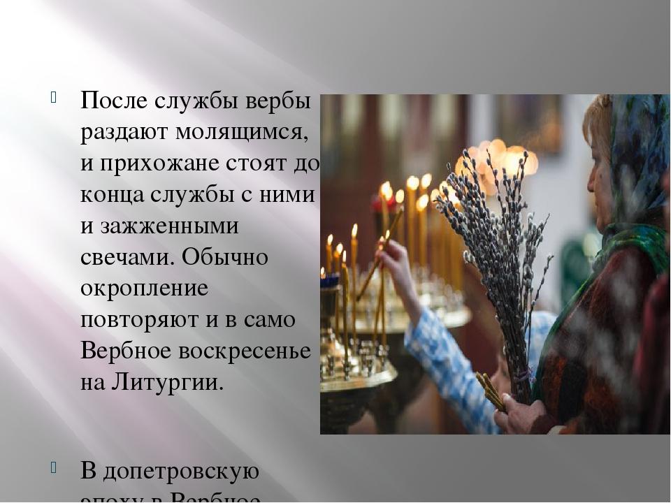 После службы вербы раздают молящимся, и прихожане стоят до конца службы с ни...