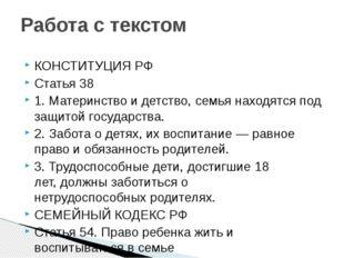 КОНСТИТУЦИЯ РФ Статья 38 1. Материнствои детство,семья находятся под защито