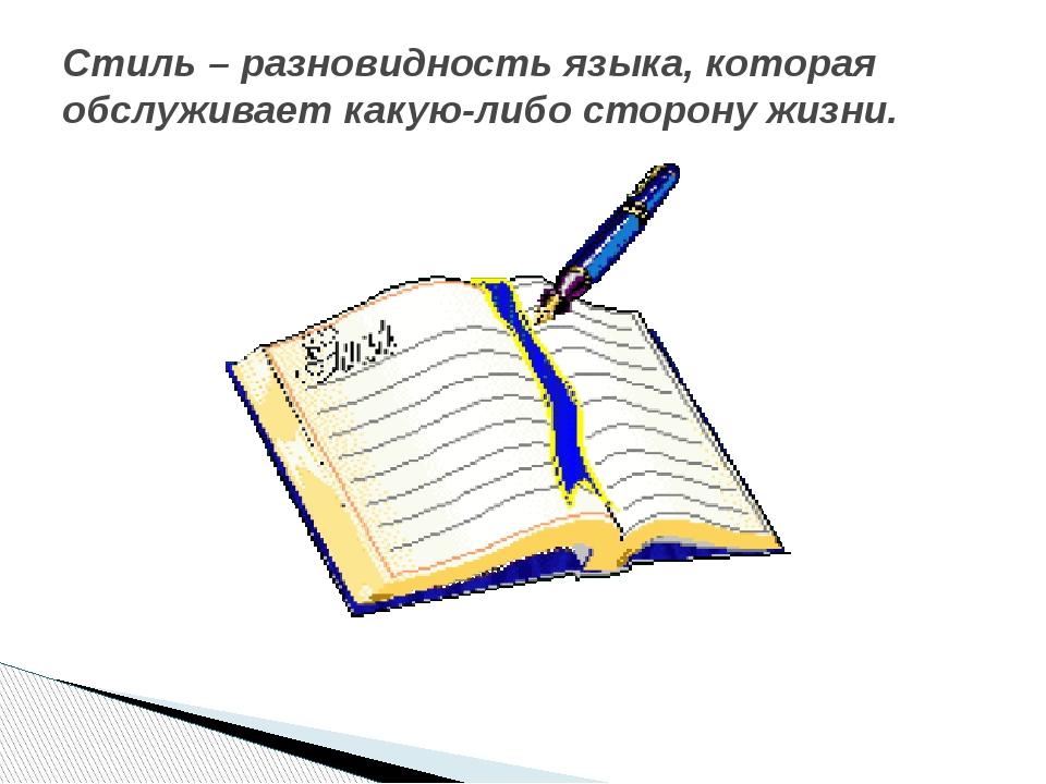 Стиль – разновидность языка, которая обслуживает какую-либо сторону жизни.