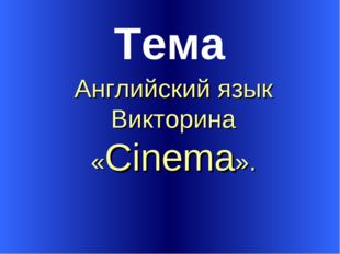 Тема Английский язык Викторина «Cinema».