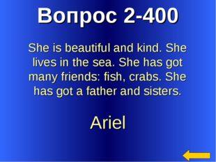 Вопрос 2-400 Ariel She is beautiful and kind. She lives in the sea. She has g