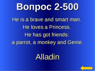 Вопрос 2-500 Alladin He is a brave and smart man. He loves a Princess. He has