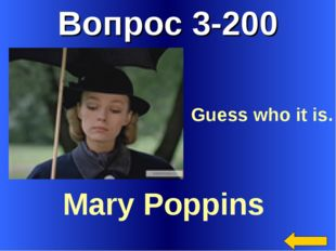 Вопрос 3-200 Mary Poppins Guess who it is.