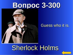 Вопрос 3-300 Sherlock Holms Guess who it is.