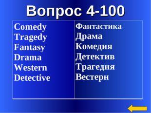 Вопрос 4-100 Comedy Tragedy Fantasy Drama Western DetectiveФантастика Драма