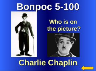Вопрос 5-100 Charlie Chaplin Who is on the picture?
