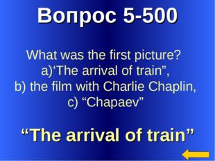 "Вопрос 5-500 ""The arrival of train"" What was the first picture? 'The arrival"