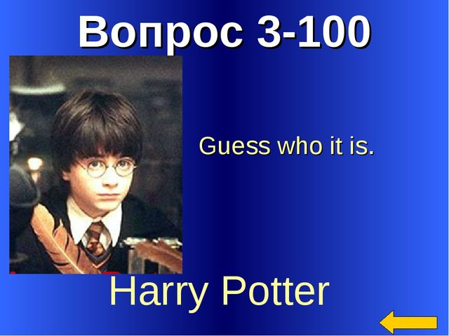 Вопрос 3-100 Harry Potter Guess who it is.
