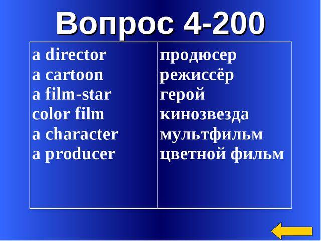 Вопрос 4-200 а director а cartoon а film-star color film а character а produc...