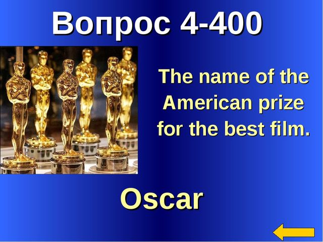 Вопрос 4-400 Oscar The name of the American prize for the best film.