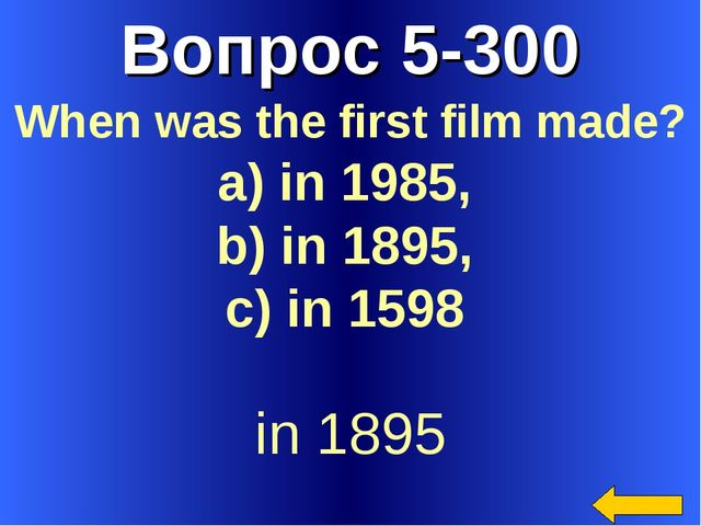 Вопрос 5-300 in 1895 When was the first film made? a) in 1985, b) in 1895, c)...