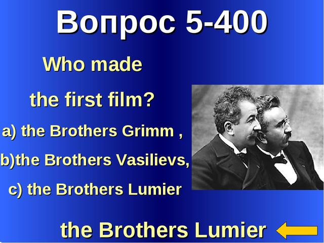 Вопрос 5-400 the Brothers Lumier Who made the first film? a) the Brothers Gri...