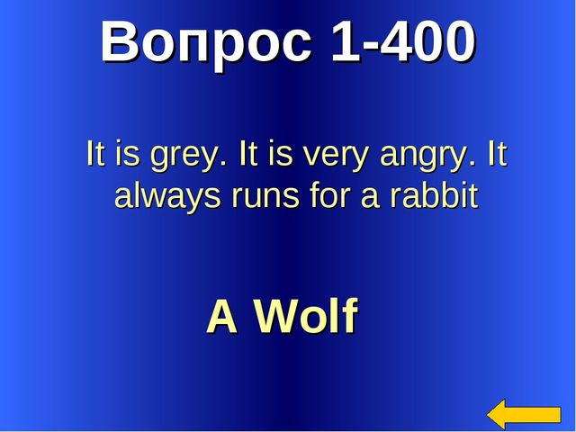 Вопрос 1-400 A Wolf It is grey. It is very angry. It always runs for a rabbit