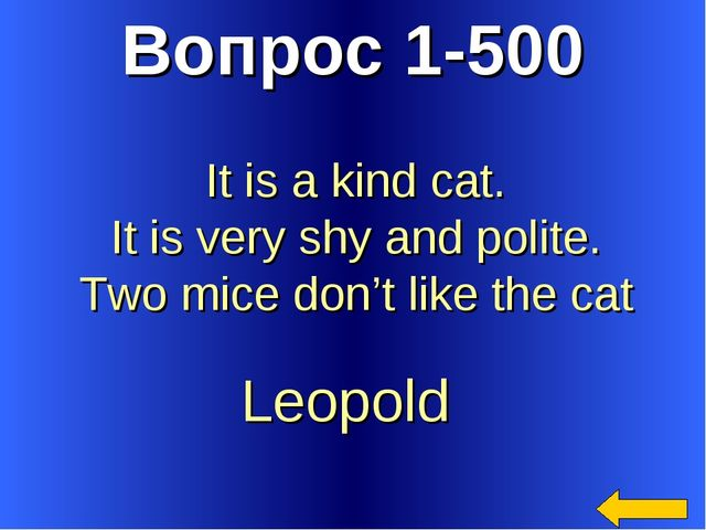 Вопрос 1-500 Leopold It is a kind cat. It is very shy and polite. Two mice do...