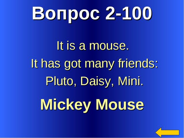 Вопрос 2-100 Mickey Mouse It is a mouse. It has got many friends: Pluto, Dais...