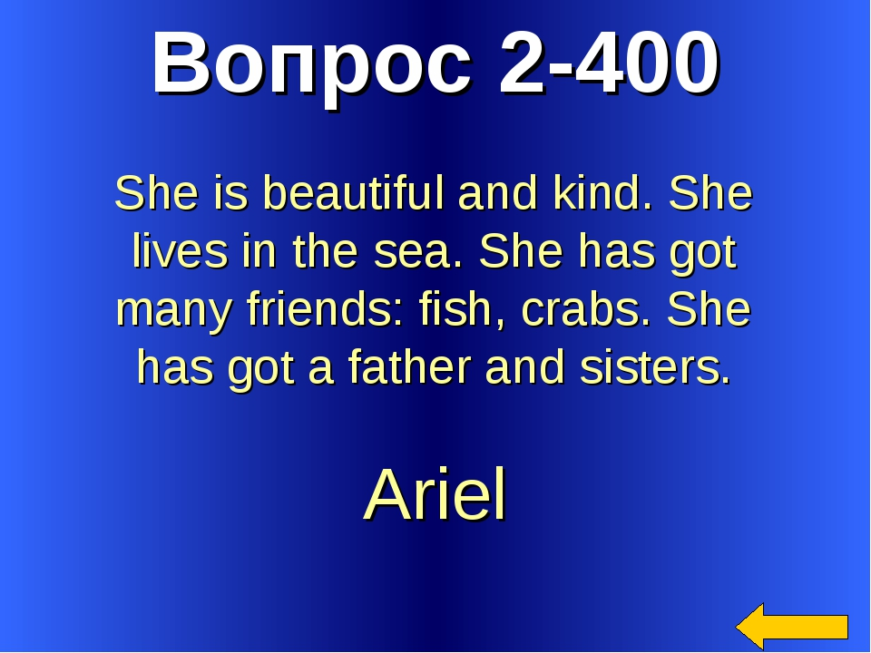 Вопрос 2-400 Ariel She is beautiful and kind. She lives in the sea. She has g...