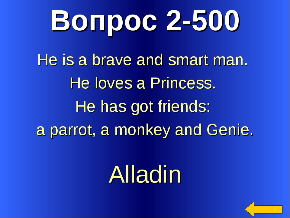 Вопрос 2-500 Alladin He is a brave and smart man. He loves a Princess. He has...