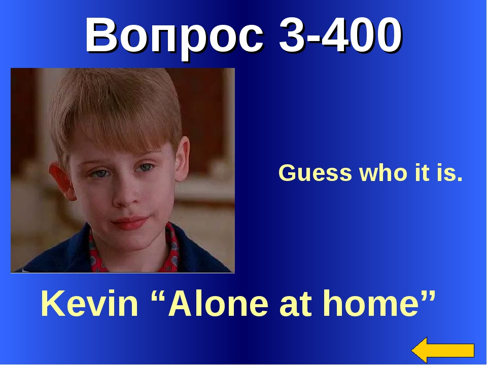 "Вопрос 3-400 Kevin ""Alone at home"" Guess who it is."