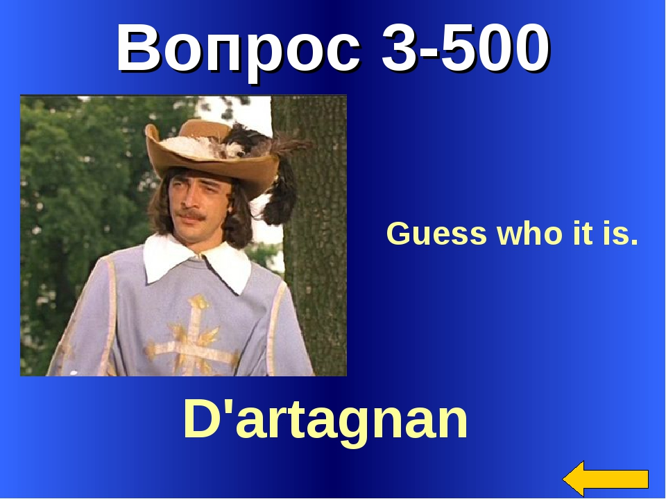 Вопрос 3-500 D'artagnan Guess who it is.
