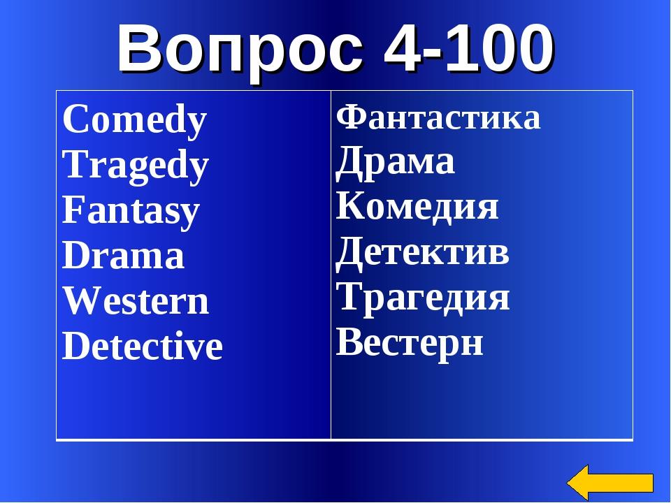 Вопрос 4-100 Comedy Tragedy Fantasy Drama Western DetectiveФантастика Драма...