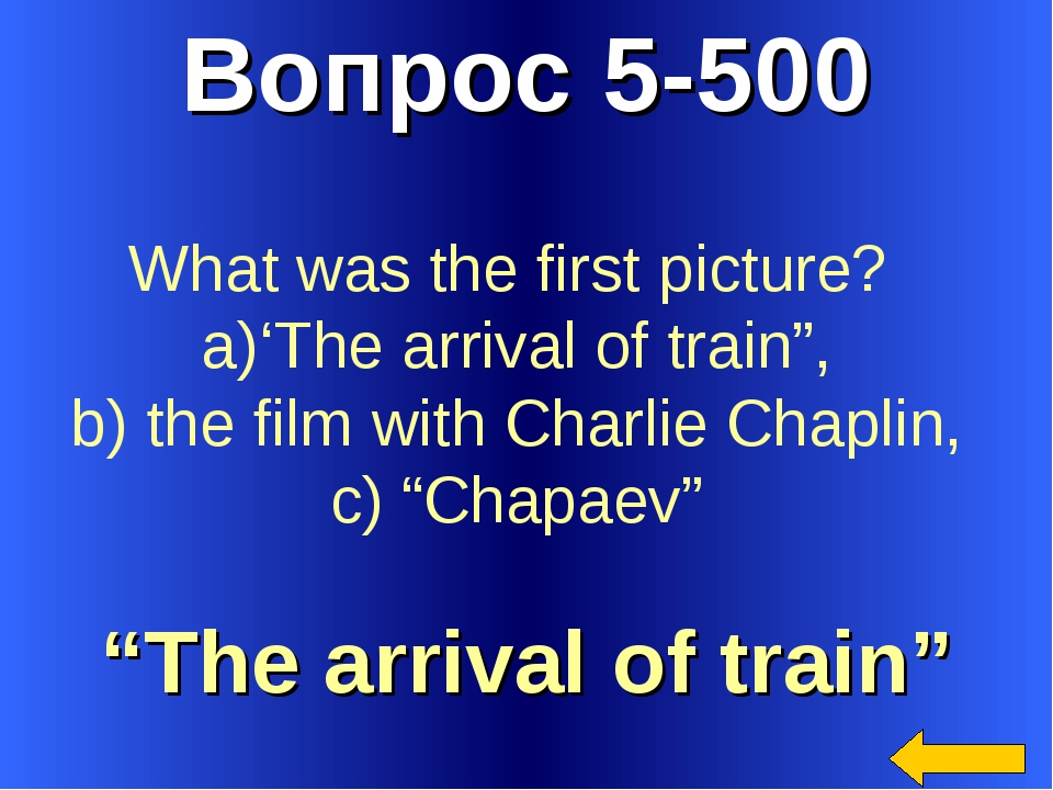 "Вопрос 5-500 ""The arrival of train"" What was the first picture? 'The arrival..."