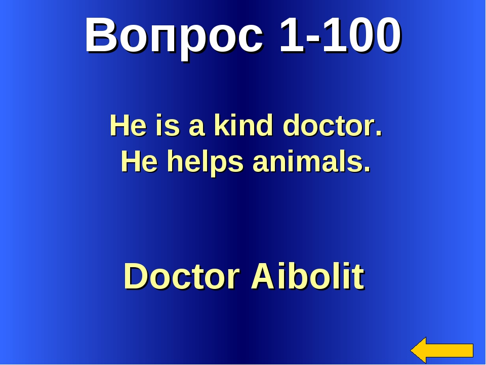 Вопрос 1-100 Doctor Aibolit He is a kind doctor. He helps animals.