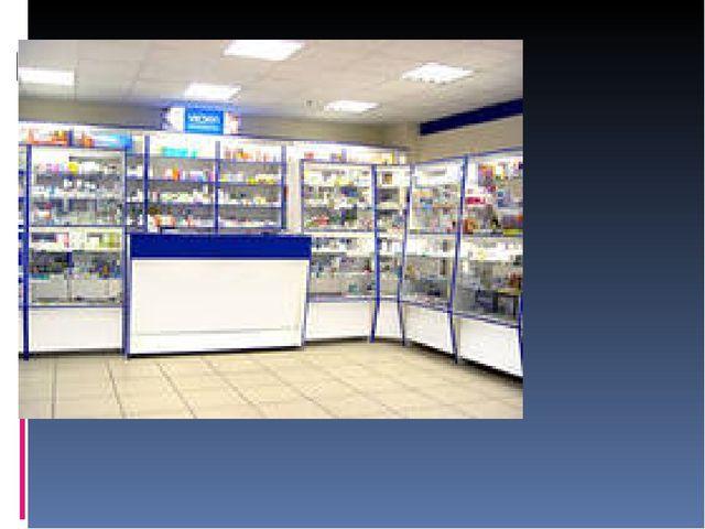 Экскурсия в местную аптеку
