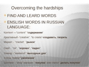 Overcoming the hardships FIND AND LEARD WORDS ENSLISH WORDS IN RUSSIAN LANGU