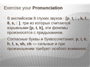Exercise your Pronunciation В английском 8 глухих звуков -[p, t, ʧ, k, f, θ,