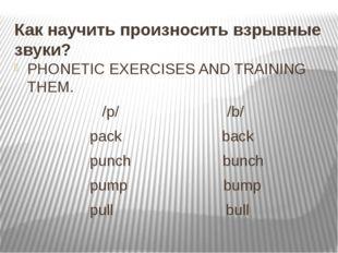 Как научить произносить взрывные звуки? PHONETIC EXERCISES AND TRAINING THEM.