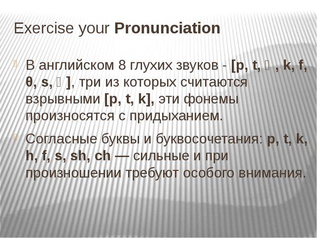 Exercise your Pronunciation В английском 8 глухих звуков -[p, t, ʧ, k, f, θ,...