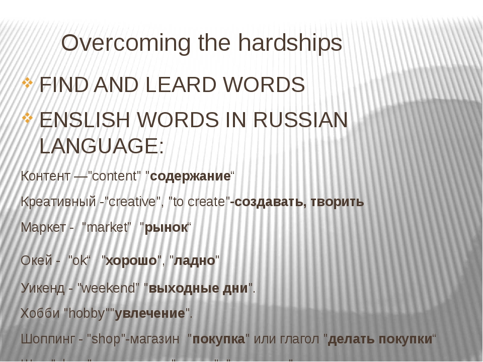 Overcoming the hardships FIND AND LEARD WORDS ENSLISH WORDS IN RUSSIAN LANGU...