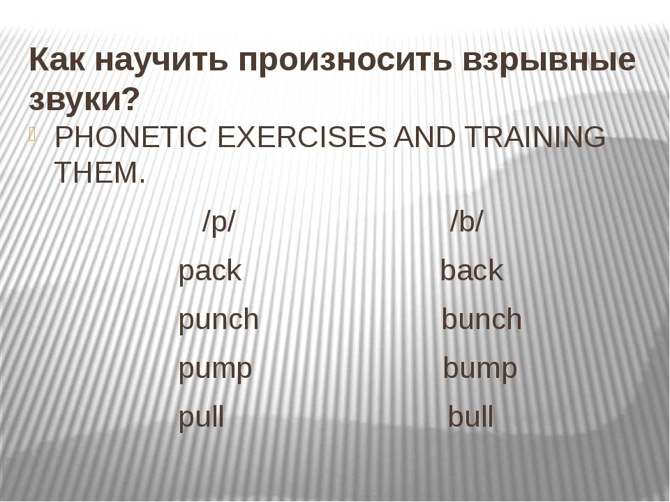 Как научить произносить взрывные звуки? PHONETIC EXERCISES AND TRAINING THEM....