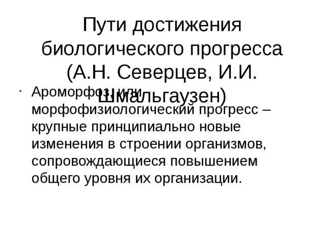 Пути достижения биологического прогресса (А.Н. Северцев, И.И. Шмальгаузен) Ар...