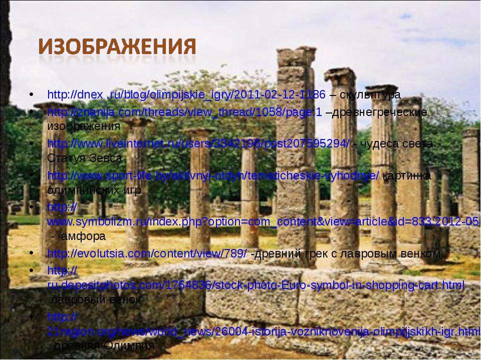 http://dnex .ru/blog/olimpijskie_igry/2011-02-12-1186 – скульптура http://zna...