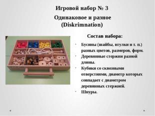 Игровой набор № 3 Одинаковое и разное (Diskrimnation) Состав набора: Бусины (
