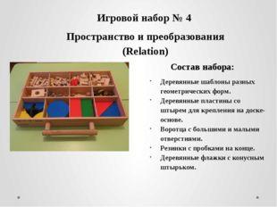 Игровой набор № 4 Пространство и преобразования (Relation) Состав набора: Дер