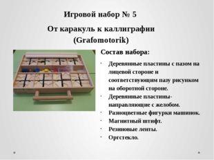 Игровой набор № 5 От каракуль к каллиграфии (Grafomotorik) Состав набора: Дер